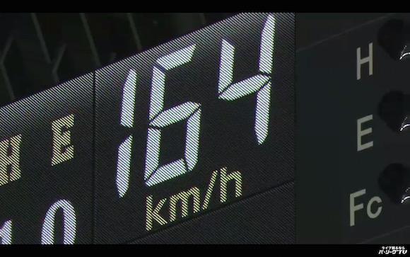 【動画あり】大谷翔平投手が日本最速164キロを記録 / ネットの声「化物だな」「すげえ」