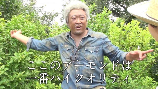 【衝撃動画】ロバート秋山がアーモンド農園の園長になりきってて驚愕