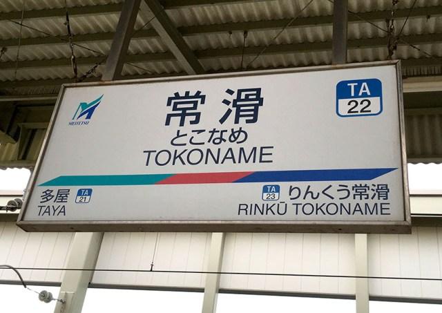 【ポケモンGO攻略】真の最強スポットはここだ! 愛知県の「常滑駅」がロータリーを1周回るだけで20匹ゲットできて笑った!!