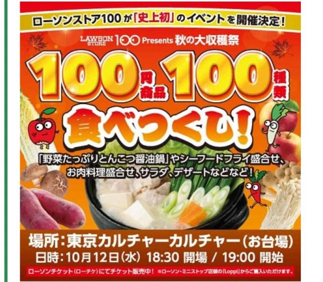 【狂気】「ローソンストア100」が100円商品を100種類集めて食べ尽くしイベントやるってよ~! 品数多すぎッ!!