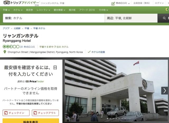 """北朝鮮のホテルが旅コミュニティサイトで """"最低評価"""" が続出!! 「軍事訓練を受けていると思えば楽しめる」など"""