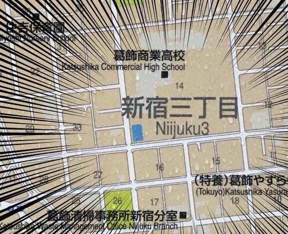 【みんな知ってる当たりまえ知識】東京に「新宿」は2つある / しんじゅくと読まない新宿もあるよ☆