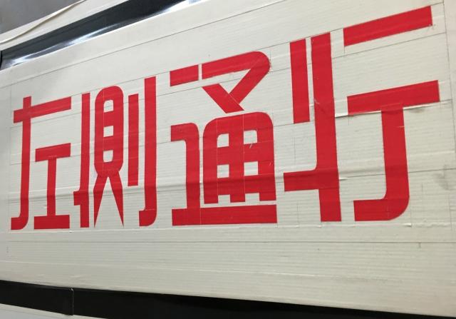 新宿駅の「ガムテープ案内表示」を作りだした佐藤修悦さんインタビュー !『修悦体』はこうして生まれた
