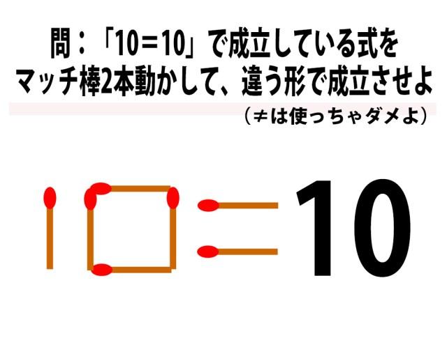 【頭の体操クイズ】「10=10」からマッチ棒2本を動かして違う形で式を成立させなさい!