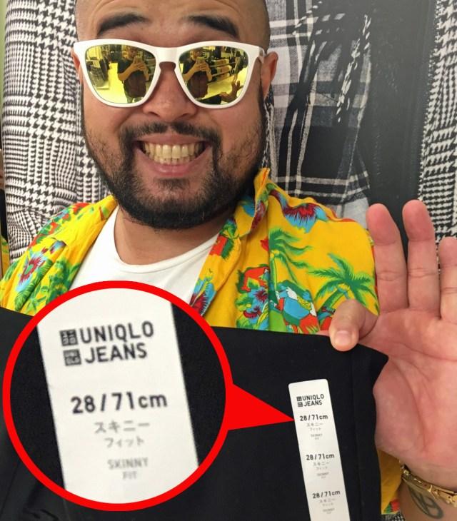 ユニクロの「ウルトラストレッチジーンズ」の伸び具合がスゴすぎる! 巨漢のビッグウェーブさんも28インチ(レディース)をはける!!