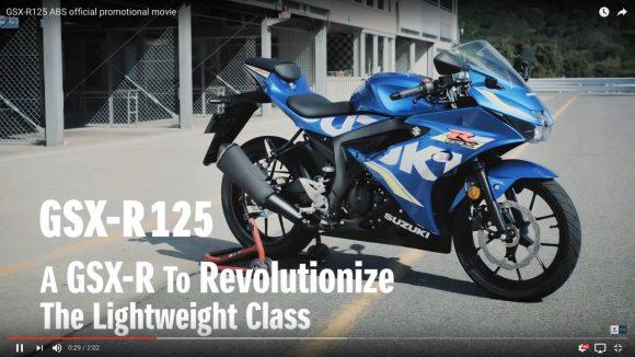 【動画あり】スズキのスポーツバイク「GSX-Rシリーズ」にまさかの125ccモデルが新登場! 小さくても妥協無し!!