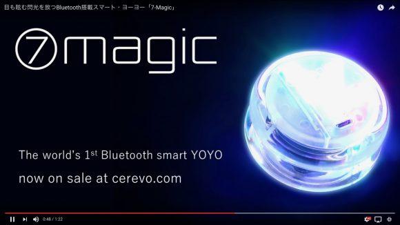 【動画あり】これまでより200倍明るい!「Bluetooth搭載のスマート・ヨーヨー」が販売開始!!