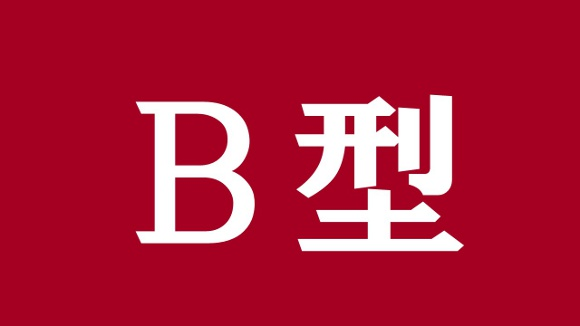 全然違う】B型が誤解されている5つのことに徹底反論 → B型は「マイペース・ワガママ・やたらポジティブ」など | ロケットニュース24