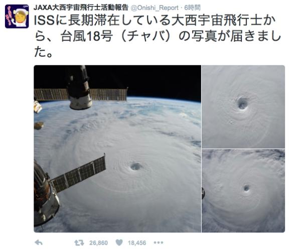 台風18号(チャバ)を宇宙から撮影した画像がヤバい! 台風の目がはっきりと……!!