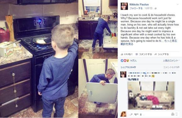 6歳の少年が立派に家事をこなす姿が「素晴らしい!」とネットで注目の的に! →  母親「息子に家事を教えるのは当たり前」だと説く