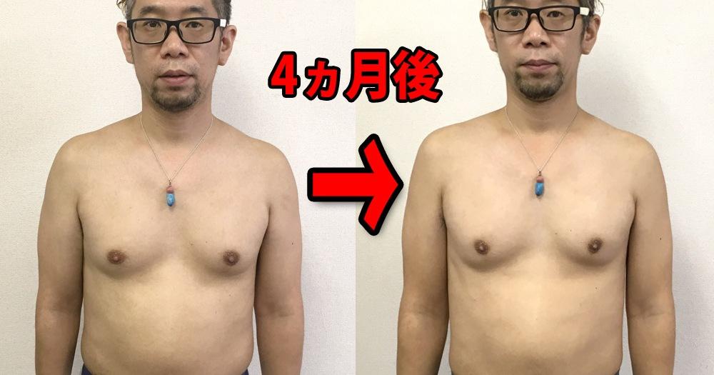 キロ 痩せる 5 は に で ヶ月 1