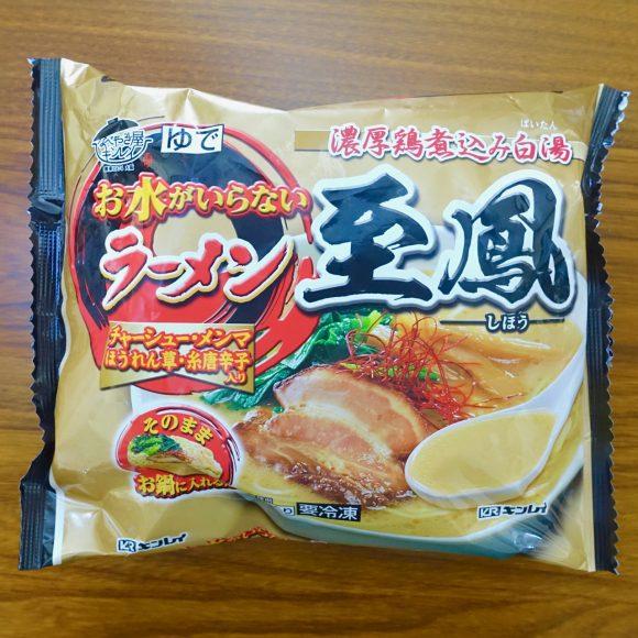 【話題の冷凍食品】鍋で加熱するだけ「お水がいらないラーメン」を食べてみた結果 → 濃厚スープ&具材入りで高コスパだった!
