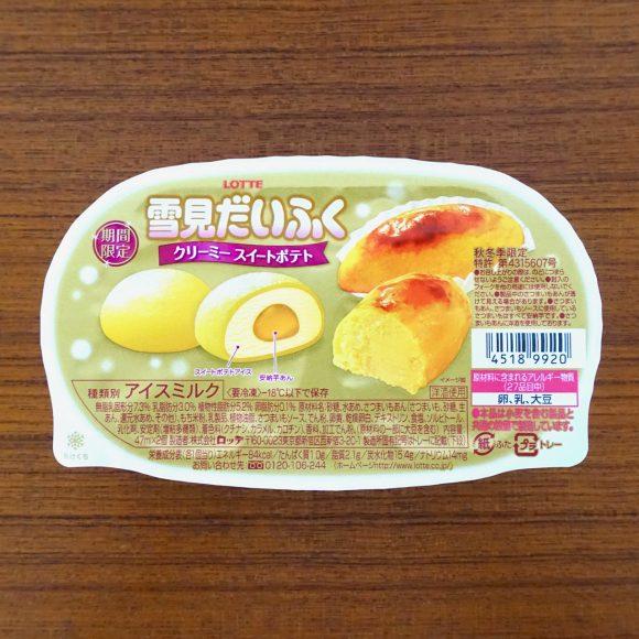濃厚な甘みがたまらない! 安納芋を使用した「雪見だいふく クリーミースイートポテト」が期間限定で新登場!!