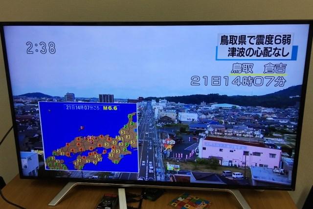 14時07分頃 鳥取県中部を震源とする震度6弱の地震発生 / けがなどの被害相次ぐ