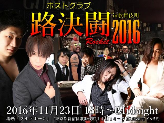 今年も開催! 編集部メンバーがホストでおもてなし『ホストクラブ路決闘』 / 新宿・歌舞伎町「クルラホーン」