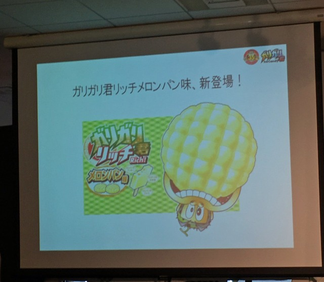 ガリガリ君リッチの新商品「メロンパン味」を発表! 11月15日から販売開始だぞ~!!