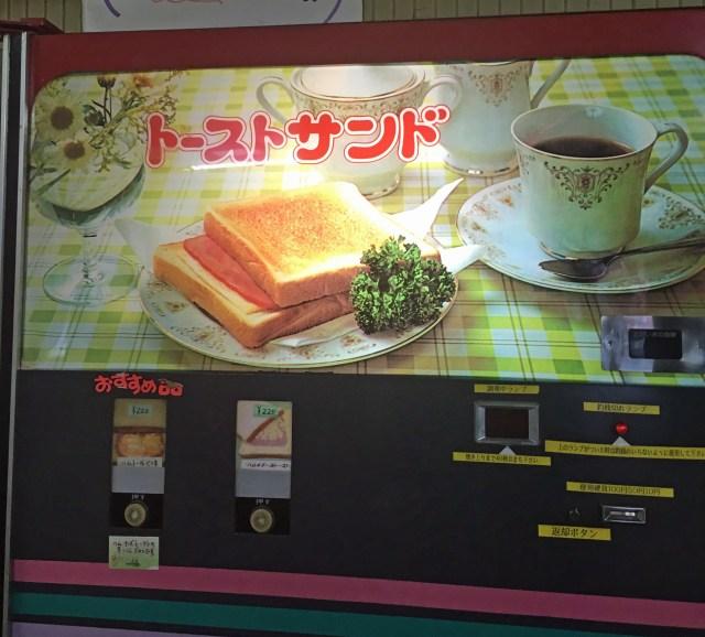 オートパーラーで懐かしのトーストサンド自販機を利用してみた / 群馬県高崎市「コルソ高崎店」