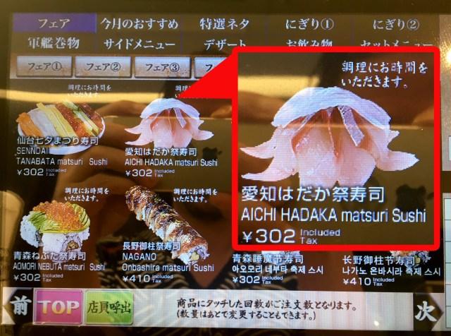 かっぱ寿司がこっそり「はだか祭」を寿司にしていた! 中国語表記がマジでヤバい