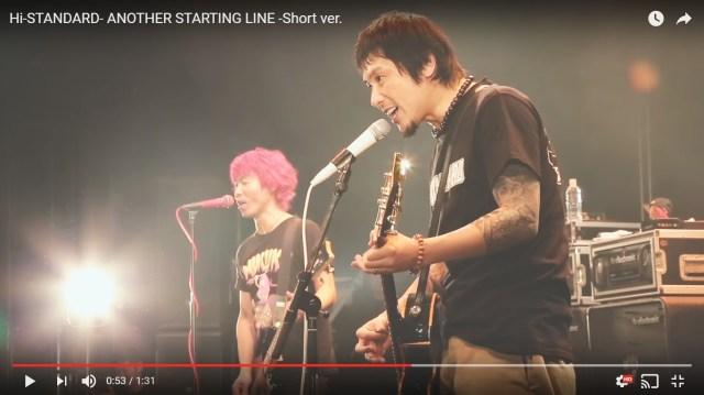 【動画あり】ハイスタが16年半ぶりの新曲『ANOTHER STARTING LINE』のPVを公開! 告知一切なしのリリースがカッコよすぎる!!