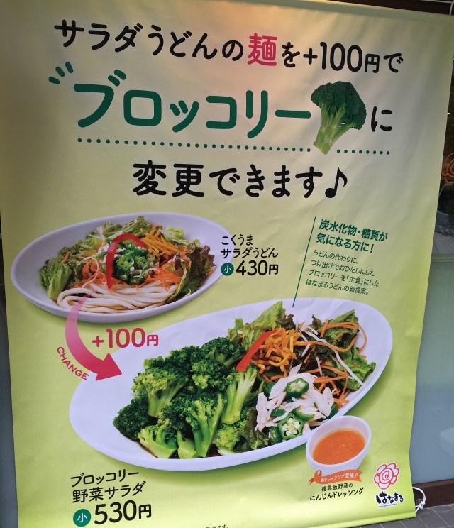 【無意味】はなまるうどんが「麺をブロッコリーに変更」するサービス開始 / はなまるに行く理由がなくなった……