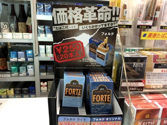 タバコ コンビニ 安い リトルシガーとは税金の違いで安いタバコ!コンビニで買える種類も