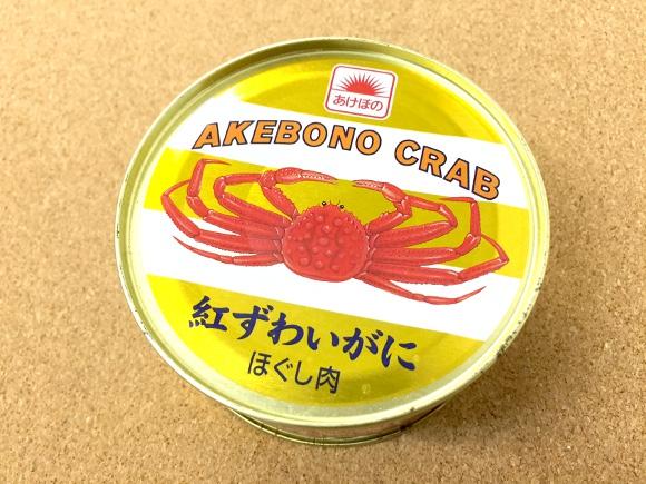 【缶詰の日】検証「2年前に賞味期限切れしたカニの缶詰」を食べてみた