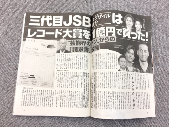 【文春砲】三代目JSBの『日本レコード大賞1億円買収問題』にネット上で疑問の声続々「なんでテレビで報道されないの?」