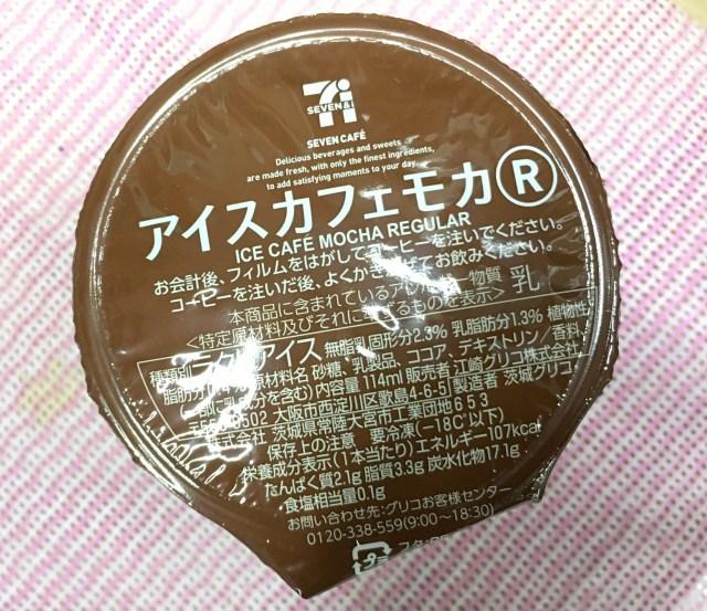 【朗報】セブンイレブンが『アイスカフェモカ』を販売 / ただし地域限定