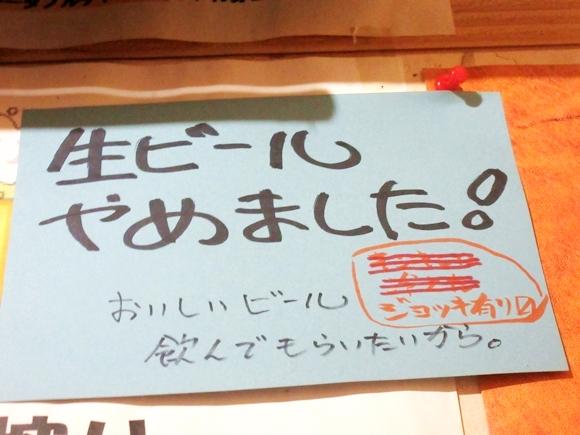 【来いよさまぁ~ず】都内屈指のモヤモヤ居酒屋「ぼくらのラッキー」が面白すぎてヤバイ / おまけにコスパも良しの超優良店! 東京・市ヶ谷
