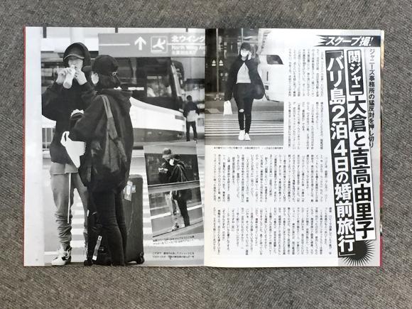 【フライデー】『関ジャニ 大倉&吉高由里子』に旅行報道 / ネットの声「もういいよ! って感じ」「恋人がいてもいい年齢だし許す」