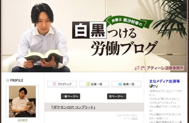 イケメン弁護士が『ポケモンGO』をやり過ぎて1カ月に5回も職質を受けていたことを告白 「時間的に不審だったのか」