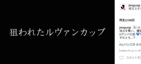 ルパン三世が優勝トロフィーを狙う!? Jリーグが公開した予告動画「狙われたルヴァンカップ」が超カッコイイ!!