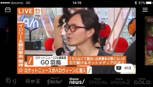 GO羽鳥が憧れのイジリー岡田さんと共演! 「人は極度に緊張するとリアクションがわざとらしくなる」という事例