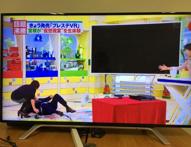 【放送事故】宮根さんが「PS VR」体験で椅子から転げ落ちる珍事発生!