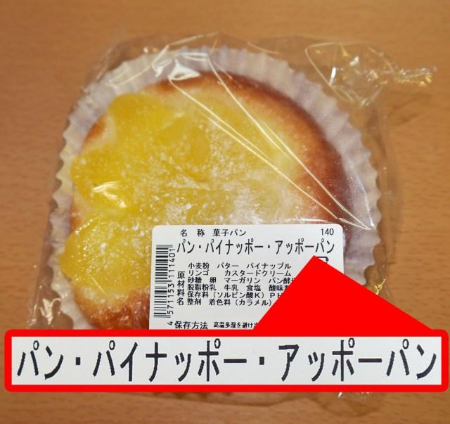 【PPAP】高校生に大人気の「パン・パイナッポー・アッポー・パン」を食べてみた / 神奈川県藤沢市ロワール光月堂