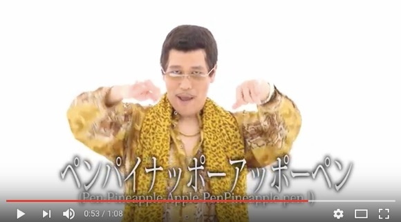 【快挙】ピコ太郎の「PPAP(ペンパイナッポーアッポーペン)」がYouTube閲覧回数世界一を達成!