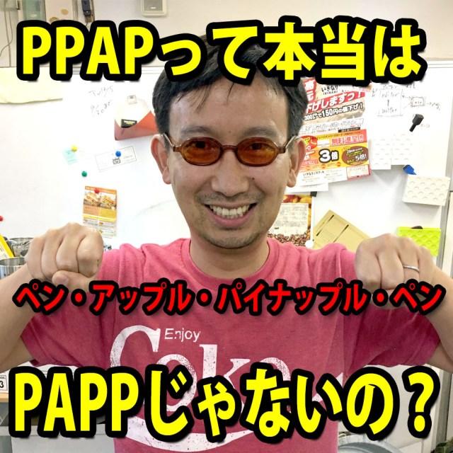 【素朴な疑問】「PPAP」って本当は「PAPP」じゃないの?