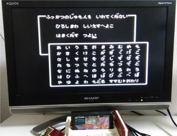 広島カープが横浜DeNAを下してCSファイナルステージを突破することをドラクエの復活の呪文は予言していた!!