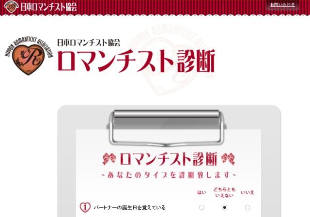 【試してみよう】社団法人日本ロマンチスト協会の「ロマンチスト診断」の内容があま~い! 耐性のない人は軽く吐きそうになるレベル
