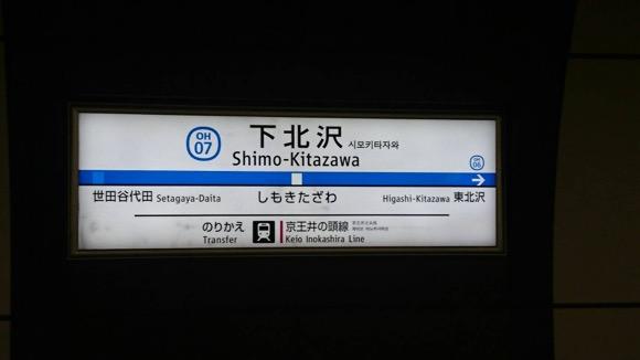 shimokita_580px
