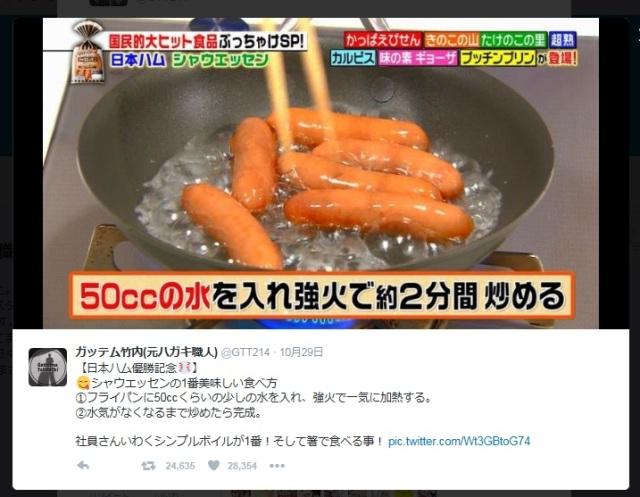 【そうだったのか】「シャウエッセンの1番美味しい食べ方」にネット民が震撼! 今後は絶対にこうやって調理しろよ!!