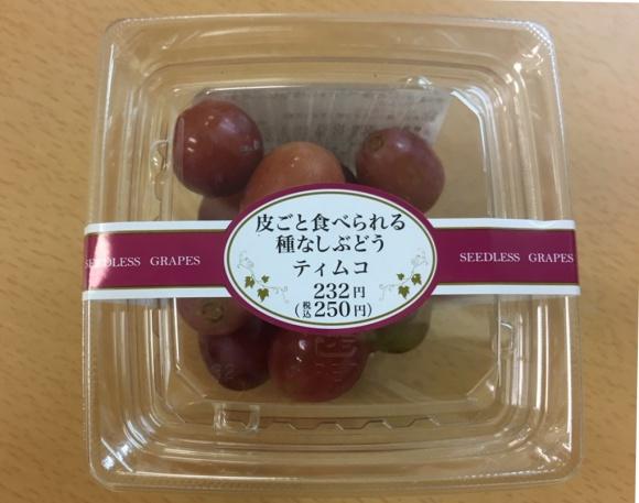 【18禁じゃない】セブンイレブンで売っている「ティムコ」をパックリいってみた / 皮ごと食べられて種なしだぜベイベー!