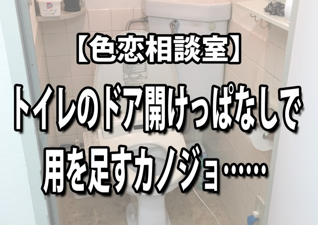 【色恋相談室】トイレのドア開けっぱなしで用を足すカノジョ……
