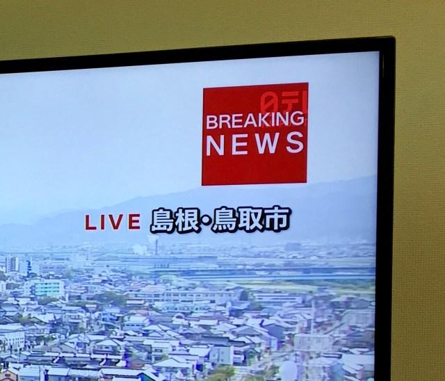 情報ライブ ミヤネ屋でテロップの表記ミス / 鳥取市を「島根・鳥取市」と表示してしまう