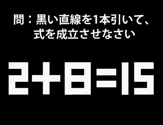 【頭の体操クイズ】「2 + 8 = 15」に黒い直線を1本足して式を成立させなさい