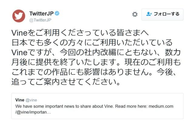 Twitterの動画サービス『Vine』終了に、日本屈指のクリエーターがコメント「想い出と出会いがあった」