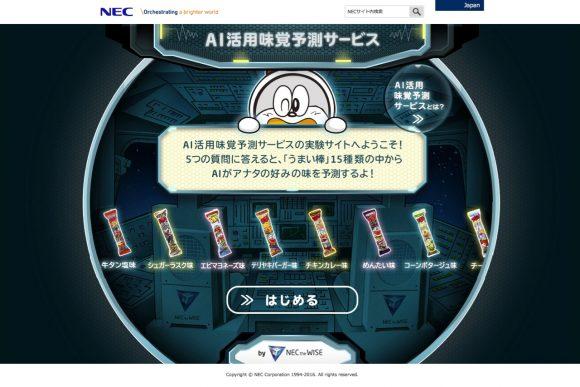 【やってみて】あなたの好きな「うまい棒」を予測! NECの「AI活用味覚予測サービス」が話題