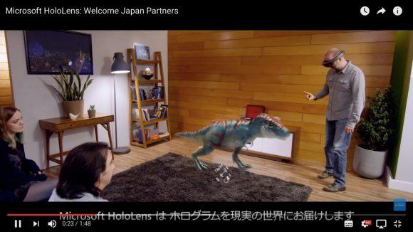 マイクロソフトが新型ヘッドマウントディスプレイ「HoloLens(ホロレンズ)」の国内予約開始 / 解説動画あり