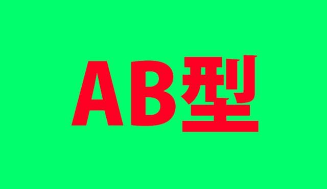 【全肯定】AB型に抱かれるイメージを徹底解説 → AB型は「気分屋・二重人格・理想が高い」など