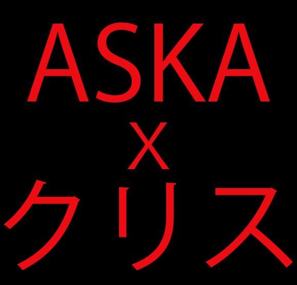 ASKAからクリスが抜けてないときの映像がヤバイ! まさにデッド・アゲイン!!